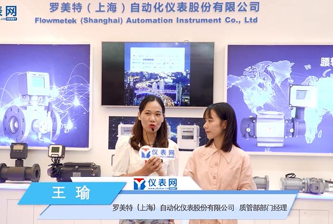 罗美特亮相2020第二届上海计量展