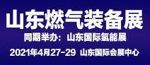 �W?3届山东国际燃气应用与技术装备展览会