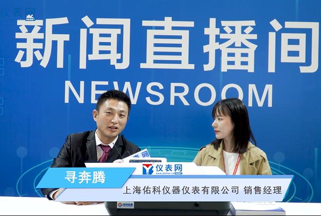 上海佑科亮相2020第二届上海计量展