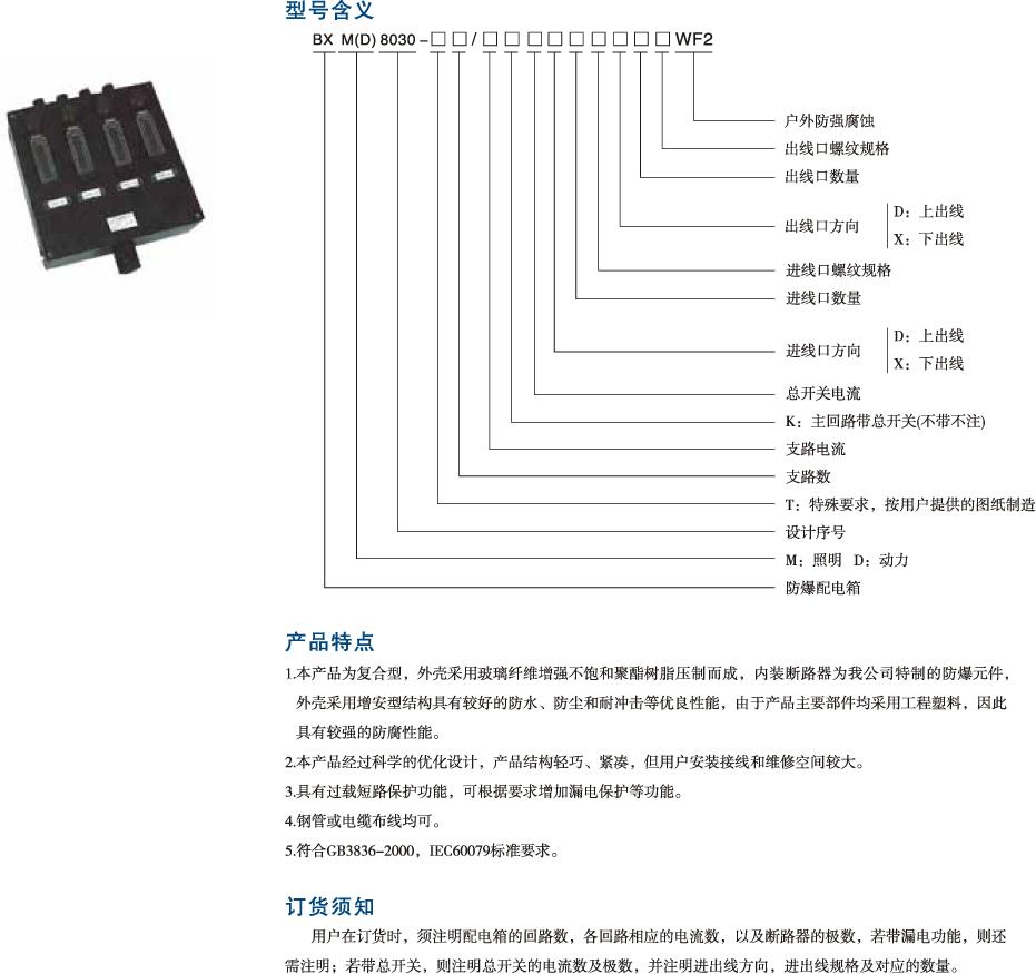 BXD8030(BXD8050)系列防爆防腐动力配电箱