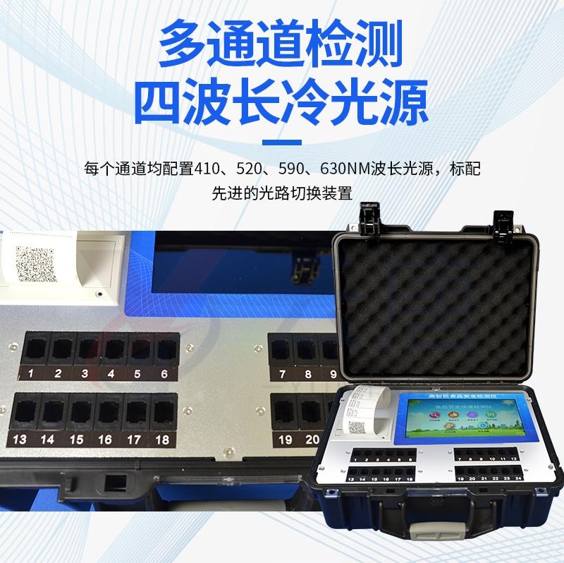 便携式食品安全综合检测仪