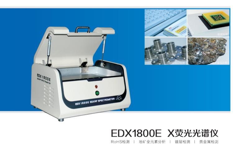 skyray instrument EDX1800E