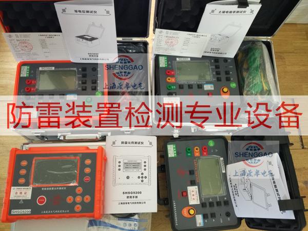 防雷装置检测设备、防雷检测仪器设备