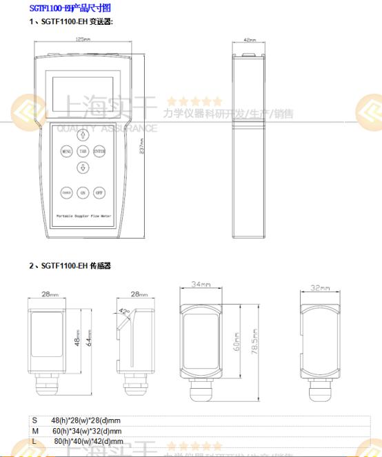手持式多普勒超声波流速仪