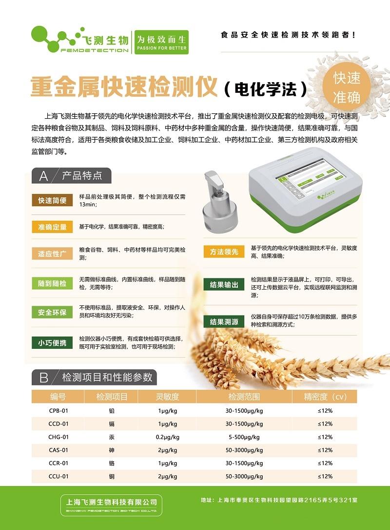 电化学法重金属快速检测仪