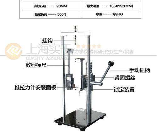 手压式推拉力测量台
