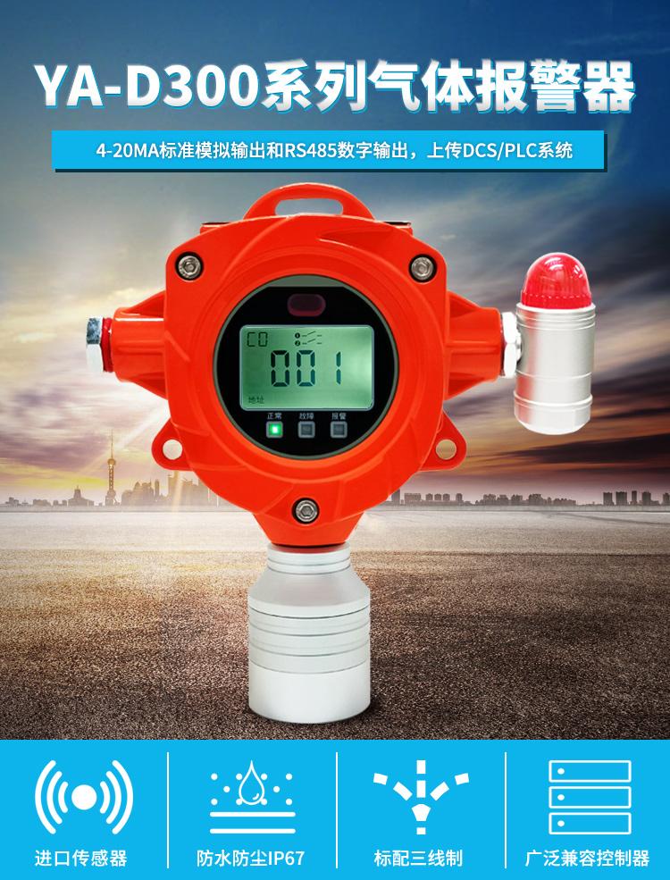 工业可燃气体报警器瑶安电子出品YA-D300
