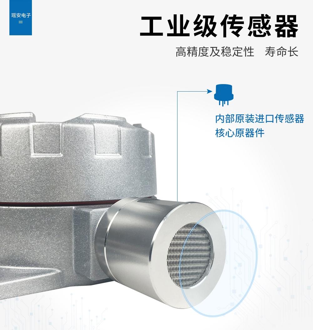 液化气泄漏报警器*工业级传感器