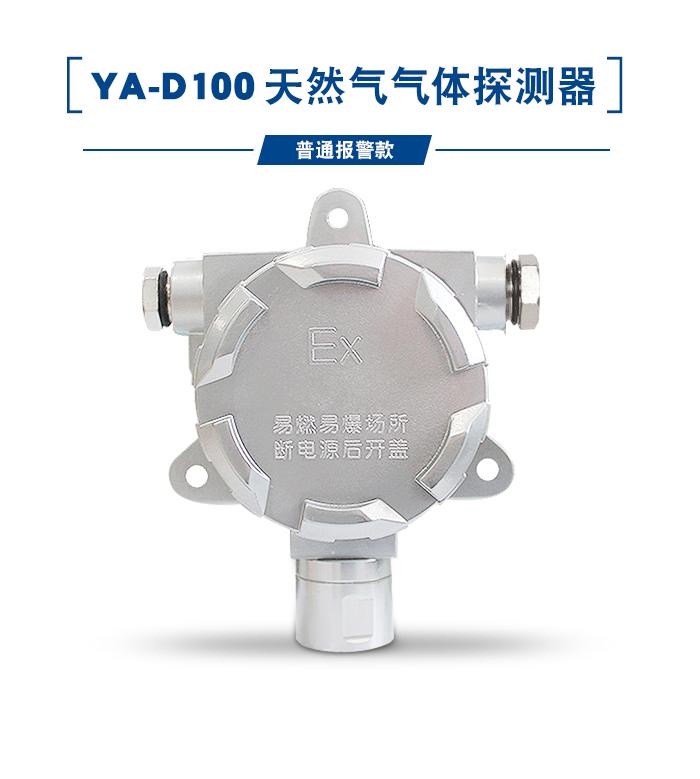 天然气漏气报警器YA-D100 瑶安电子出品