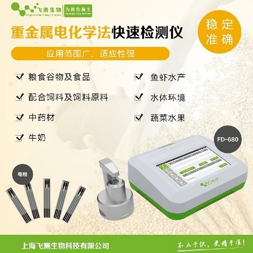 大米重金屬檢測儀