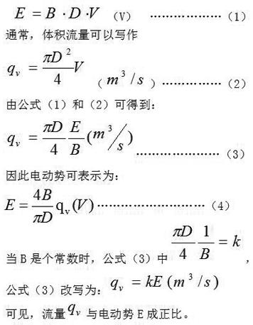 智能电磁流量计工作原理