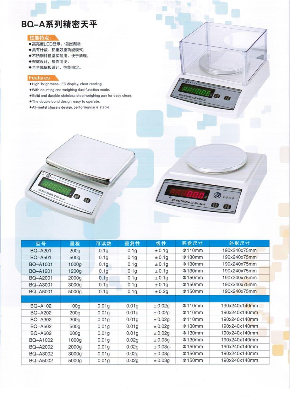 BQ-A系列精密天平、电子天平、电子秤