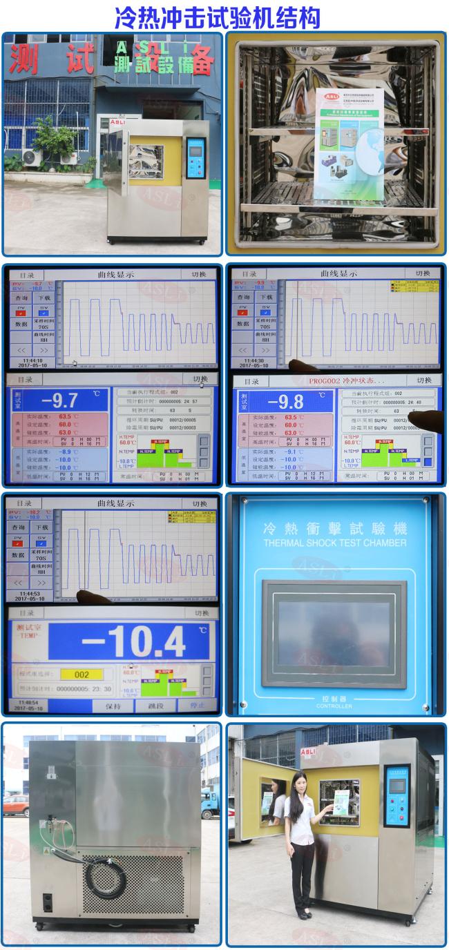 <strong>绥化液体冷热冲击试验机评测</strong>