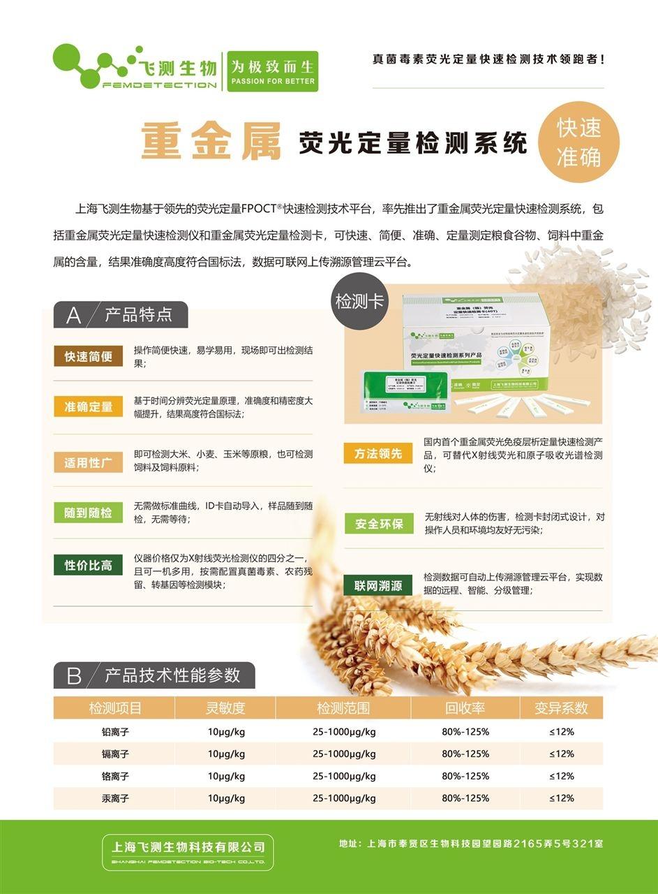 上海飞测重金属定量检测仪