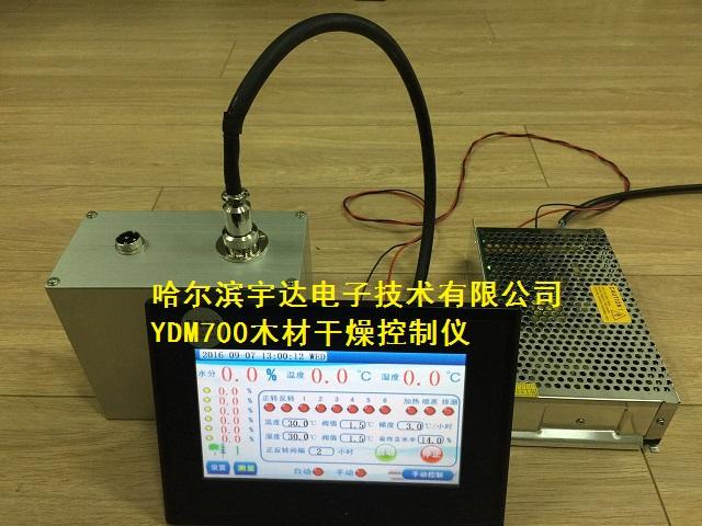 YDM700自动木材干燥窑控制仪