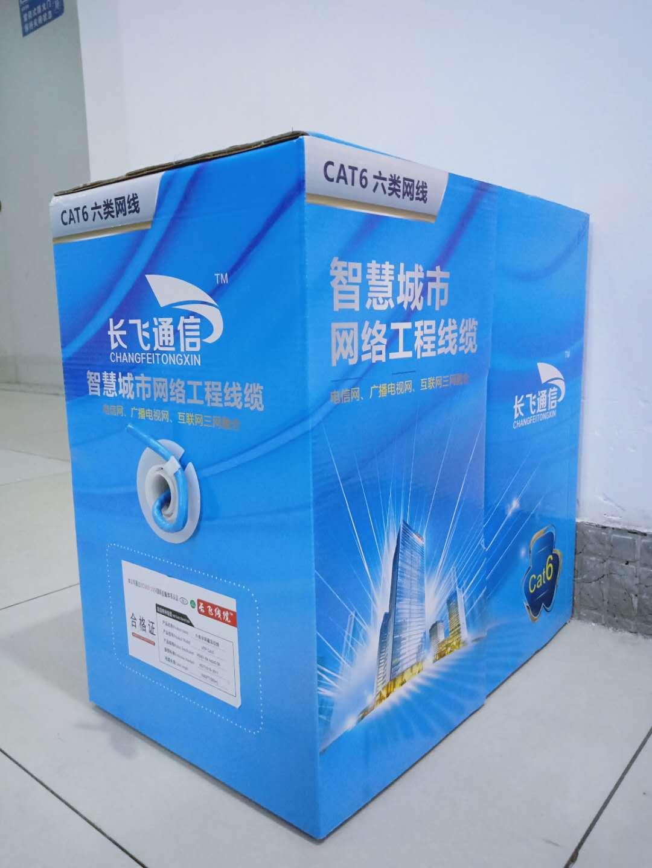 室内超五类非屏蔽六类网线R165网线北京