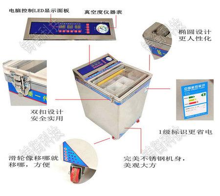 500台式真空包装机