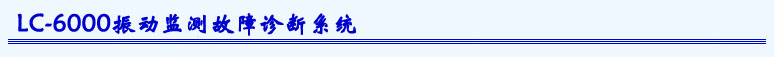 LC-6004四通道振动故障分析仪 LC-6001/LC-6002/LC-6003/LC-6004振动监测故障诊断分析仪