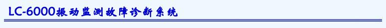 LC-6003三通道振动故障分析仪 LC-6001/LC-6002/LC-6003/LC-6004振动监测故障诊断分析仪