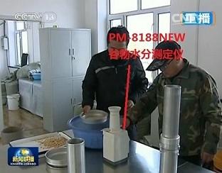 pm8188new谷物水分测定仪,玉米测水仪