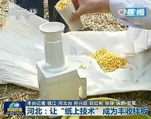 pm8188玉米测水仪,稻谷水分仪