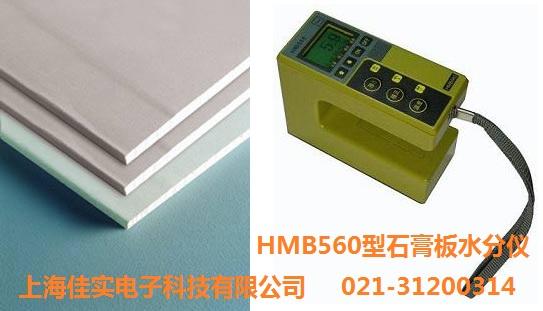石膏板水分测试仪