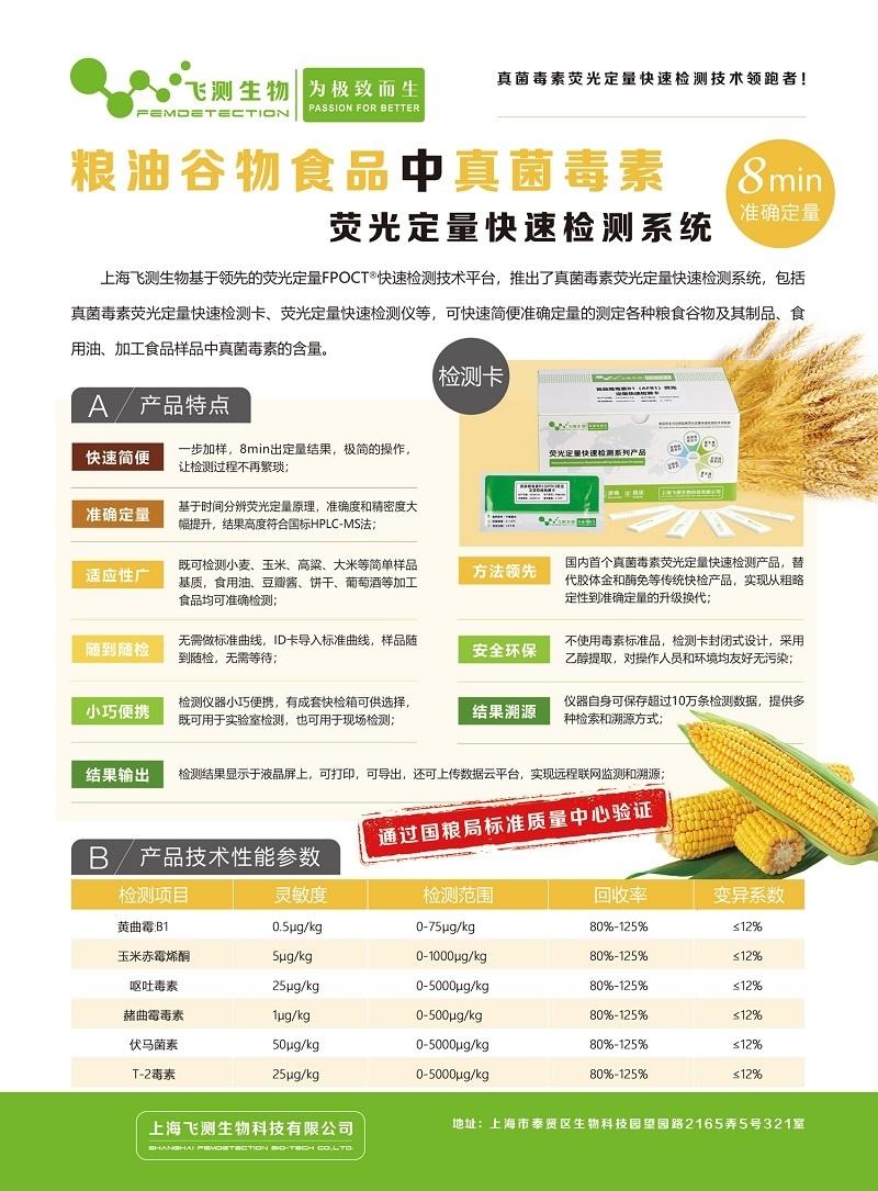 糧食谷物嘔吐毒素檢測儀