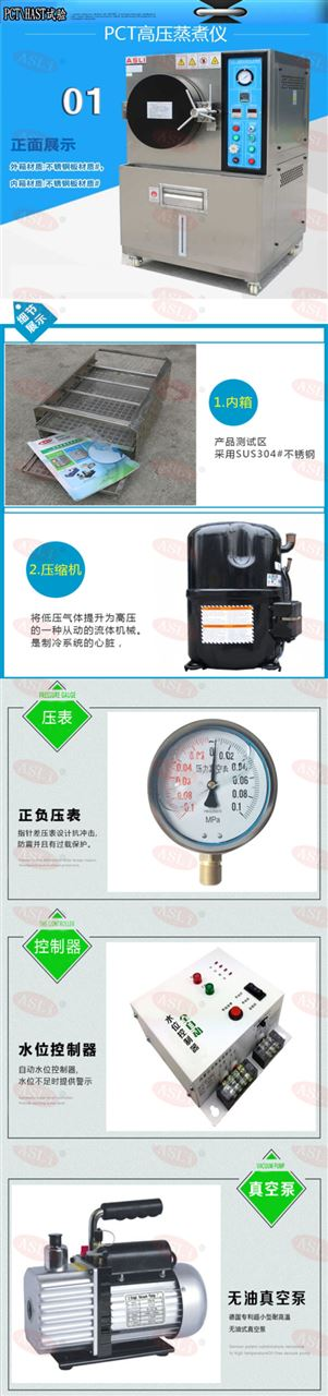 <strong><strong><strong>PCB板hast老化测试设备厂家</strong></strong></strong>