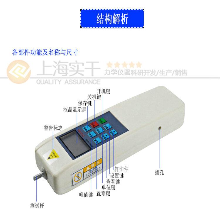 内置便携式数显测力计