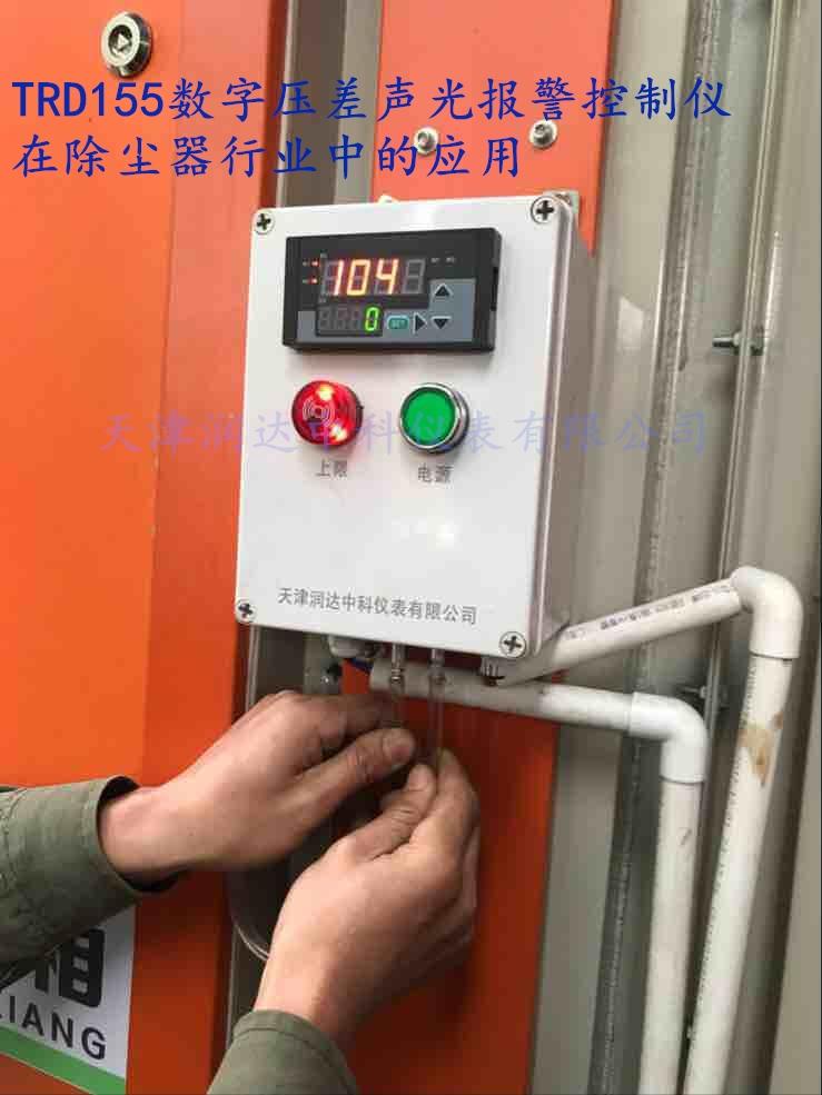數字壓差控制器
