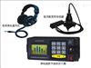 LD-3500LD-3500型數字濾波漏水檢測儀