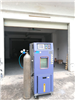 ZT-CTH-120T混凝土碳化箱